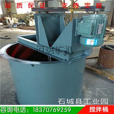 选金银矿浆搅拌桶 提升式浸出槽 高浓度搅拌槽 多功能药剂搅拌筒