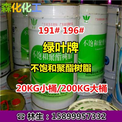 不饱和树脂191C# 不饱和聚酯树脂196# 绿叶牌 玻璃钢专用
