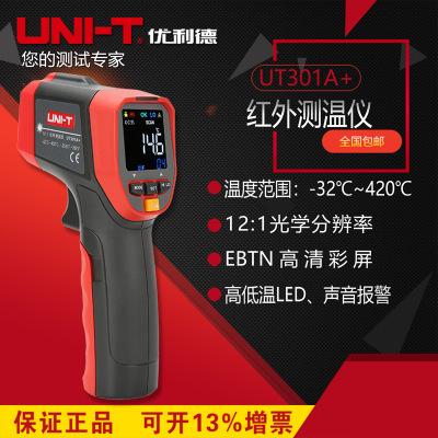 优利德UT301A+红外线测温仪手持式高精度测温枪非接触式测温仪