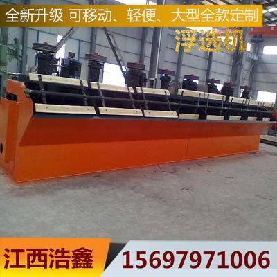 浮选机生产厂家 sf浮选机 浮选选矿机 充气式浮选机