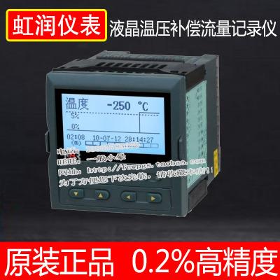 北京虹润仪表液晶温压补偿型流量积算仪 无纸记录仪 NHR-6602R-C