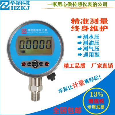 可充电数显压力表数字精密压力表4-20mA水压表油压表液压表标准表