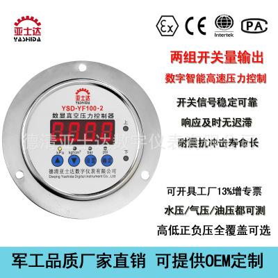 Y100不锈钢轴向数显数字真空电接点压力表压力控制器水气泵开关