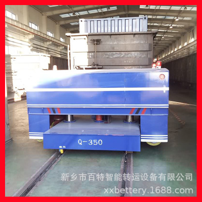 供应10吨无轨电动平车/蓄电池轨道供电平板车/搬运车/牵引地爬车