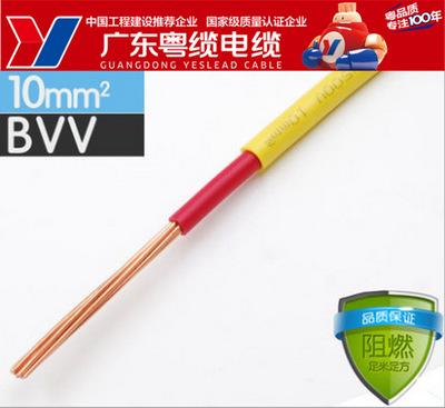 广东粤缆电缆 BVV-1×10mm2  阻燃电线广东名牌生产厂家