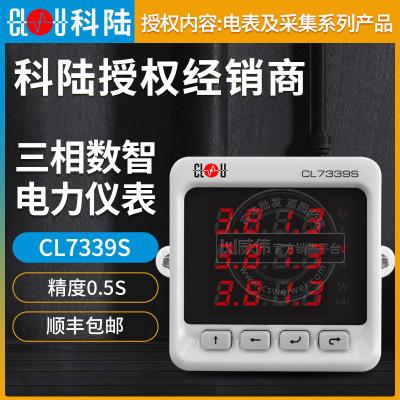 深圳科陆CL7339S三相数智电力仪表数显电流表功率组合电力仪表