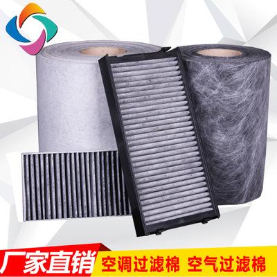 厂家直销汽车空调高效低阻活性炭过滤布无纺布 涤纶无纺布过滤棉