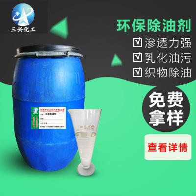 纺织染整助剂 环保除油剂 纺织除油净洗剂 新品油污洗涤剂