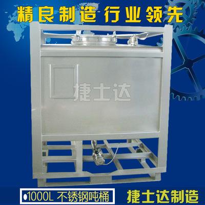 吨桶IBC 方型储运容器 化工不锈钢桶  金属周转罐 可租售