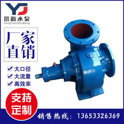 厂家批发 卧式 大流量 农田排灌混流泵 轴流泵 350HW-8防汛排涝泵