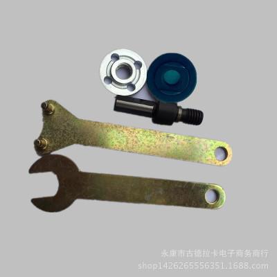 电钻转换角磨机和切割机压板转换杆板手电动工具配件套装
