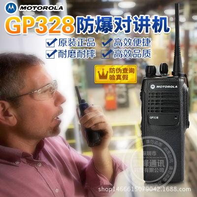 适用原装摩托罗拉GP328对讲机专业级防爆无线手台 化工加油站煤矿