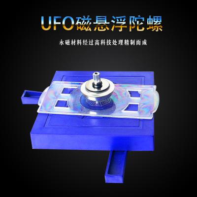 UFO磁悬浮飞碟陀螺仪器反重力高科技儿童魔法陀螺仪磁性益智玩具