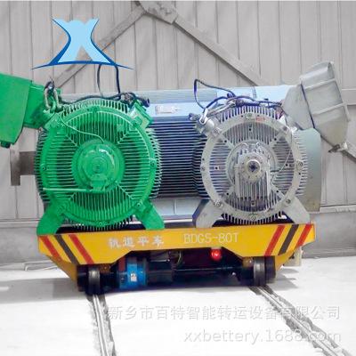 厂家 工业 30t低压轨道车 电动平车车间过跨运输地爬车