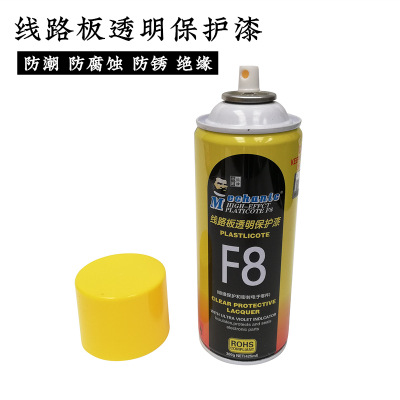 维修佬 三防漆PCB线路板绝缘漆透明保护漆电子元器件防潮防锈胶F8