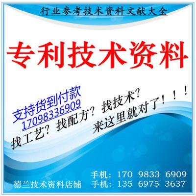 新版/聚氨酯泡沫塑料生产制备及应用工艺专利技术资料大全