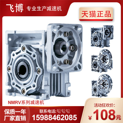 减速机NMRV涡轮减速器蜗杆rv小型微型蜗轮带同轴式铝合金齿轮箱