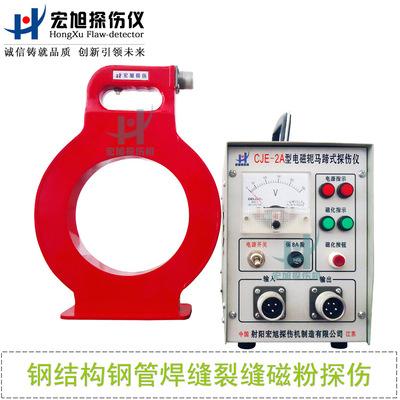 厂家直销分段磁化探伤仪 便携式磁力无损缺陷检测荧光磁粉探伤机