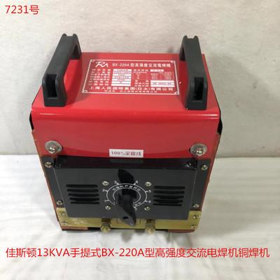 佳斯顿13KVA手提式BX-220A型高强度交流电焊机铜焊机 7231号 21KG