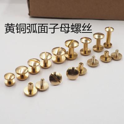 纯铜皮带螺丝 10mm弧面螺丝 黄铜子母螺丝钉 皮搭箱包扣 包包螺丝