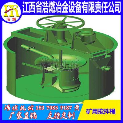 供应选矿设备 选金矿设备 矿用搅拌机 河沙选金设备 XB500药剂桶