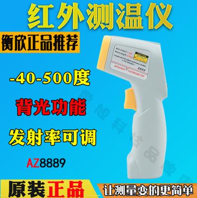 台湾衡欣AZ8889工业红外线测温仪500℃测温枪 非接触温度测量仪