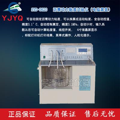 沥青标准粘度试验仪沥青粘度计沥青动力粘度SYD-6020北京航天科宇
