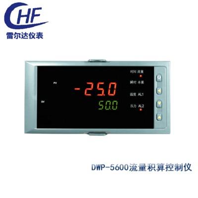 热销推荐 DWP-5600系列流量积算控制仪  温度压力补偿流量控制器