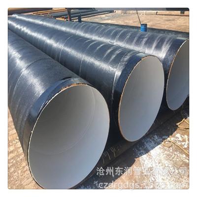 加强级环氧煤沥青防腐螺旋钢管 污水处理地埋刷漆衬里水泥砂浆管