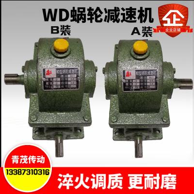 适用于WD蜗轮蜗杆减速机 变速箱 齿轮箱 涡轮减速机小型 蜗杆升降