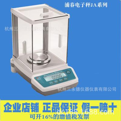 上海浦春电子秤 JA系列JA1002方盘电子天平充电精密珠宝秤10000g