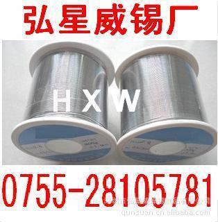 深圳弘星威生产厂家定制特定药剂焊锡丝