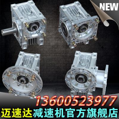 NMRV减速机蜗轮蜗杆调速器铝合金涡轮减速器 变速箱蜗轮减速齿轮