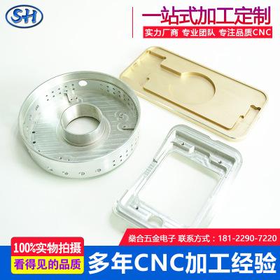 电子电器铝件cnc外壳精加工定制 cnc加工中心精密机械零件加工
