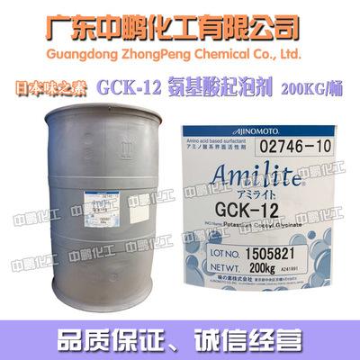 GCK-12 氨基酸起泡剂 日本味之素 原厂原包装