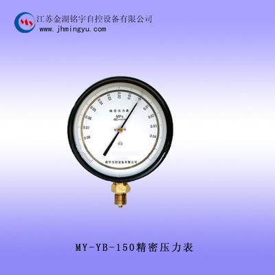 MY-YB-150精密压力表/螺纹式精密压力表 指针式标准压力表