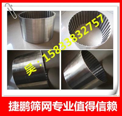滚筒矿筛 不锈钢圆筒筛网 过滤滤网 自清洗筛管