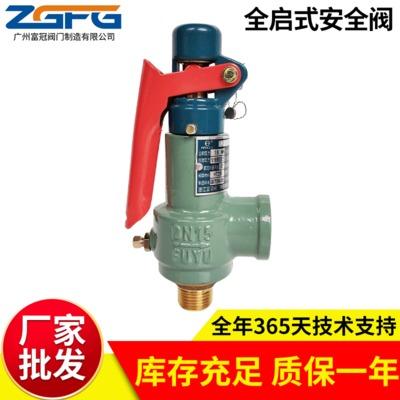 全启式安全阀A28H-16 蒸汽发生器安全阀 储气罐安全 厂家定制