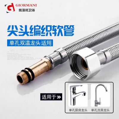 不锈钢单头尖头冷热水编织进水管软管 可加工定制 厂家专业生产