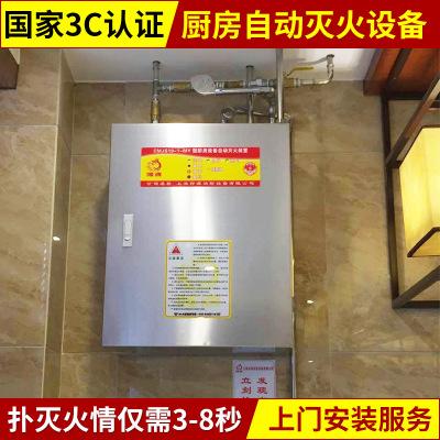 上海酒店食堂厨房灭火设备 消防工程自动灭火装置 自动喷雾式灭火