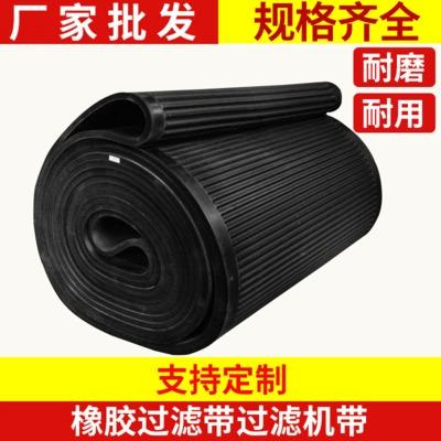 厂家批发橡胶过滤带过滤机带 橡胶过滤传动带 电厂脱硫带环形皮带