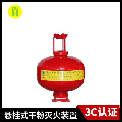 非贮压超细干粉仓库专用悬挂式超细干粉灭火装置厂家直售价格便宜