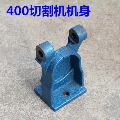 电动工具配件400重型钢材切割机支架铸铁机身切割机底座连接支架