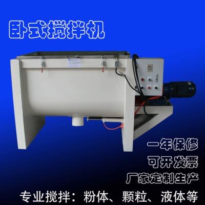 厂家直供小型卧式搅拌机非标定做 与实验型造粒机配套使用