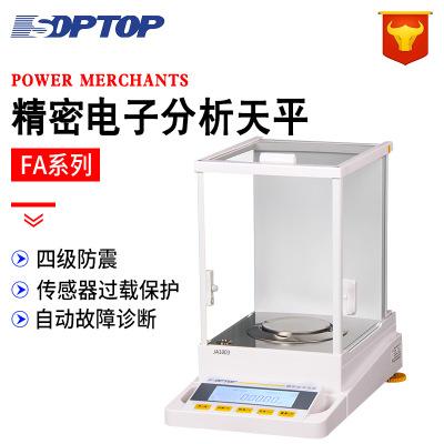 上海恒平FA系列精密电子分析天平万分之一200g0.1mg 实验电子天平